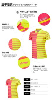 Li-Ning APLL158-3 Badminton T-Shirts For Women Red - INTL