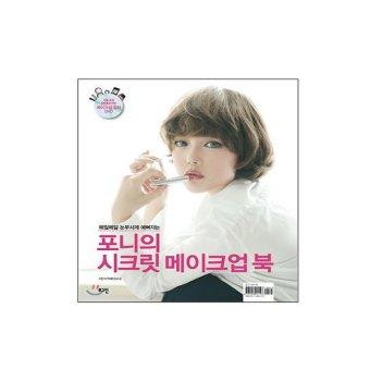 Korea Popular ulzzang PONY SECRET MAKEUP BOOK with DVD