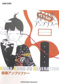SHINKO MUSIC - ASIAN KUNG-FU GENERATION Houkai Amplifier - Band Score Book