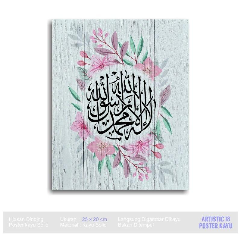 Pajangan Dinding Poster kayu RUSTIC Kaligrafi tauhid Waterpaint Flower