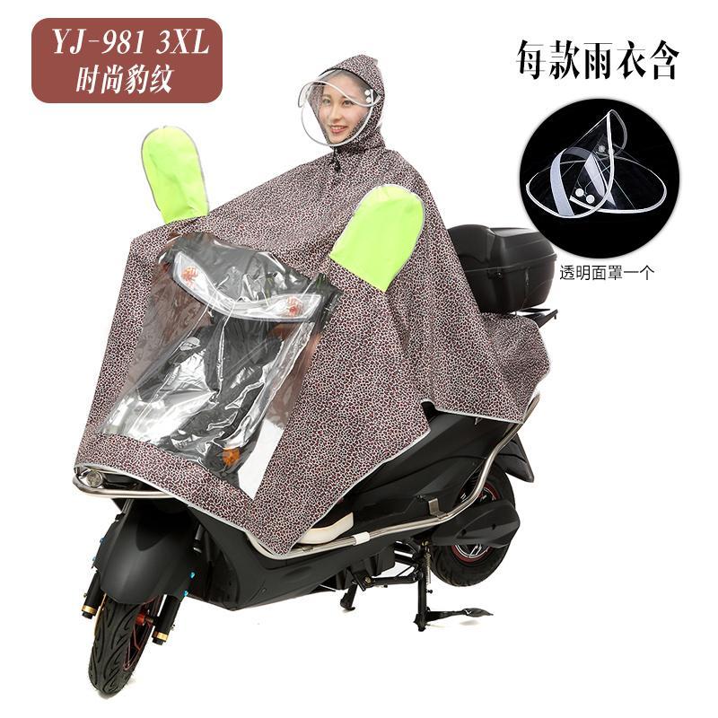 Jas hujan motor listrik motor Botol Elektrik sepeda Ganda Pinggiran topi Lebih tebal Ekstra Besar Pria