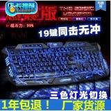 Peledakan Retak Versi Tiga Warna Lampu Latar Game Keyboard Kabel Komputer Aksesoris-Intl - 4