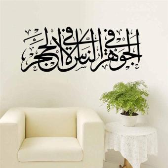 Kaligrafi Arab Wall Sticker Muslim Dekorasi Ruang Tamu Kamar Tidur Wall Stiker Vinyl Mural Poster Seni