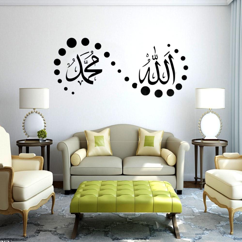 Harga Inspirasi Muslim Islam Arab Seni Dekorasi Wall Stiker Dapat Source · Arab Kaligrafi Stiker Source
